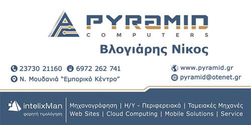 https://www.pyramid.gr/